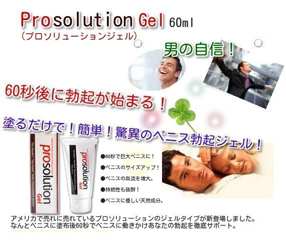 plosolutionGel3.jpg