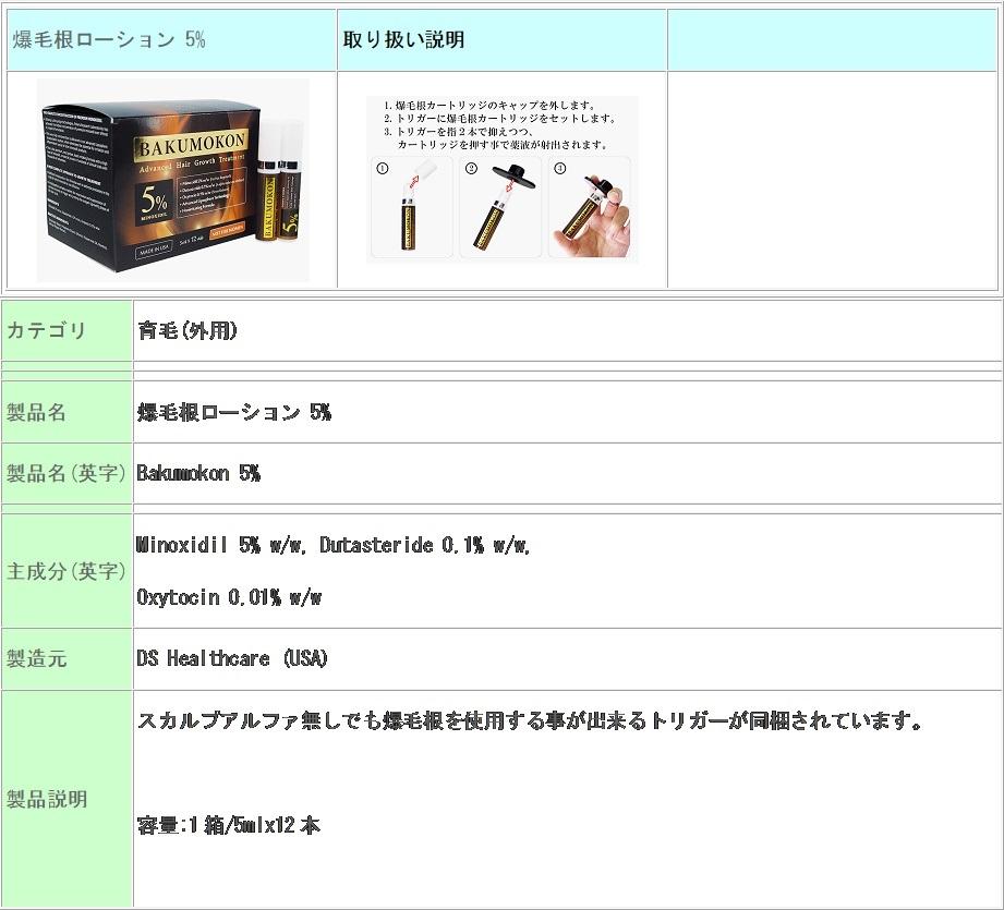 Bakumokon5-tate.jpg