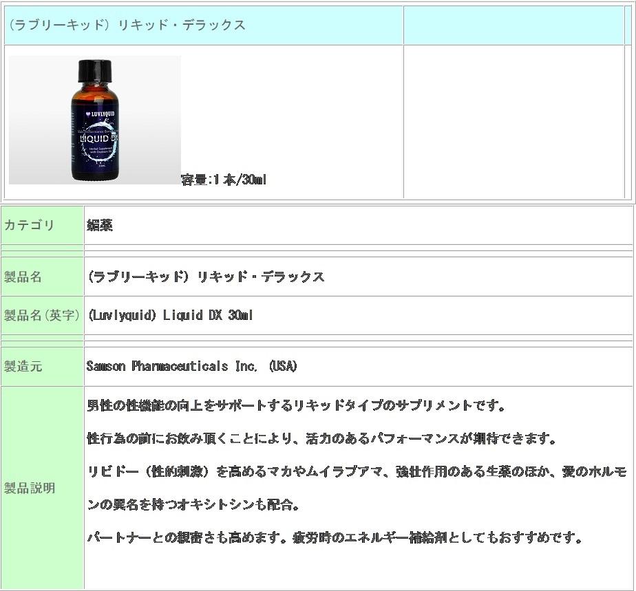 LiquidDX-tate.jpg